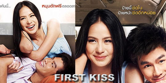 first-kiss-webpic